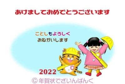 幼稚園の女の子と可愛い虎・子供向け|寅2022イラスト年賀状