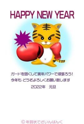 かわいい虎ボクサー|寅2022イラスト年賀状