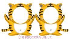 虎の着ぐるみイラスト