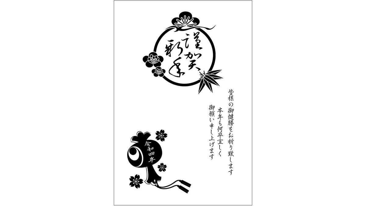 和風シンプル・白黒の小槌