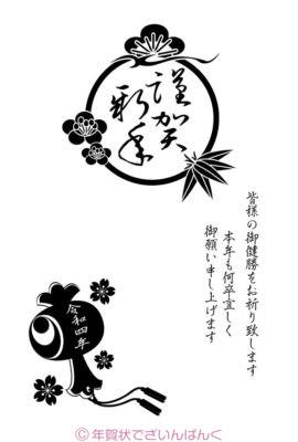 和風シンプル・白黒の小槌 寅年の年賀状