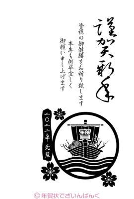 和風シンプル・白黒の宝船 年賀状の素材2022無料ダウンロード16