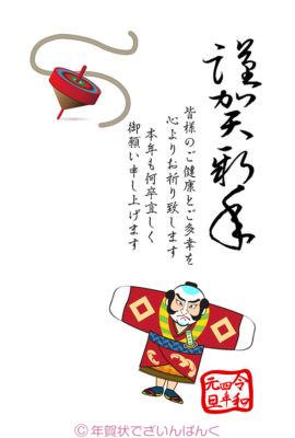 和風シンプルな奴凧と独楽 寅年の年賀状