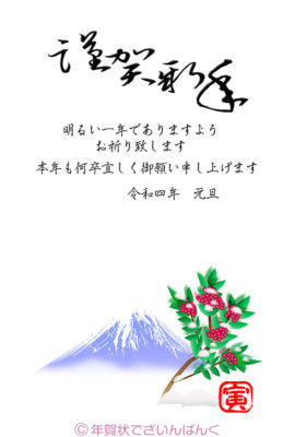 和風シンプルな富士山と南天|寅年の年賀状