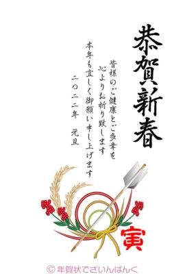 和風シンプルな水引と破魔矢|寅年の年賀状