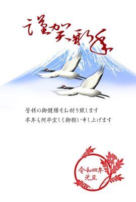 和風シンプルな富士山と鶴|寅年の年賀状