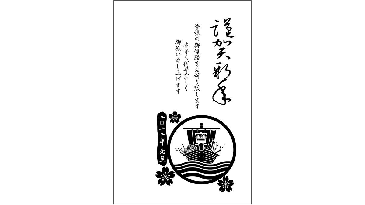和風シンプル・白黒の宝船  年賀状2022(令和4年・寅年) 無料の年賀状デザインテンプレート素材 でざいんばんく