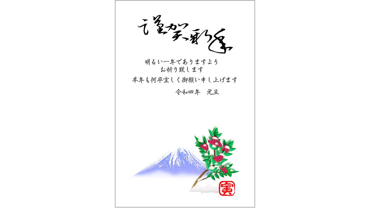 和風シンプルな富士山と南天| 年賀状2022(令和4年・寅年) 無料の年賀状デザインテンプレート素材|でざいんばんく