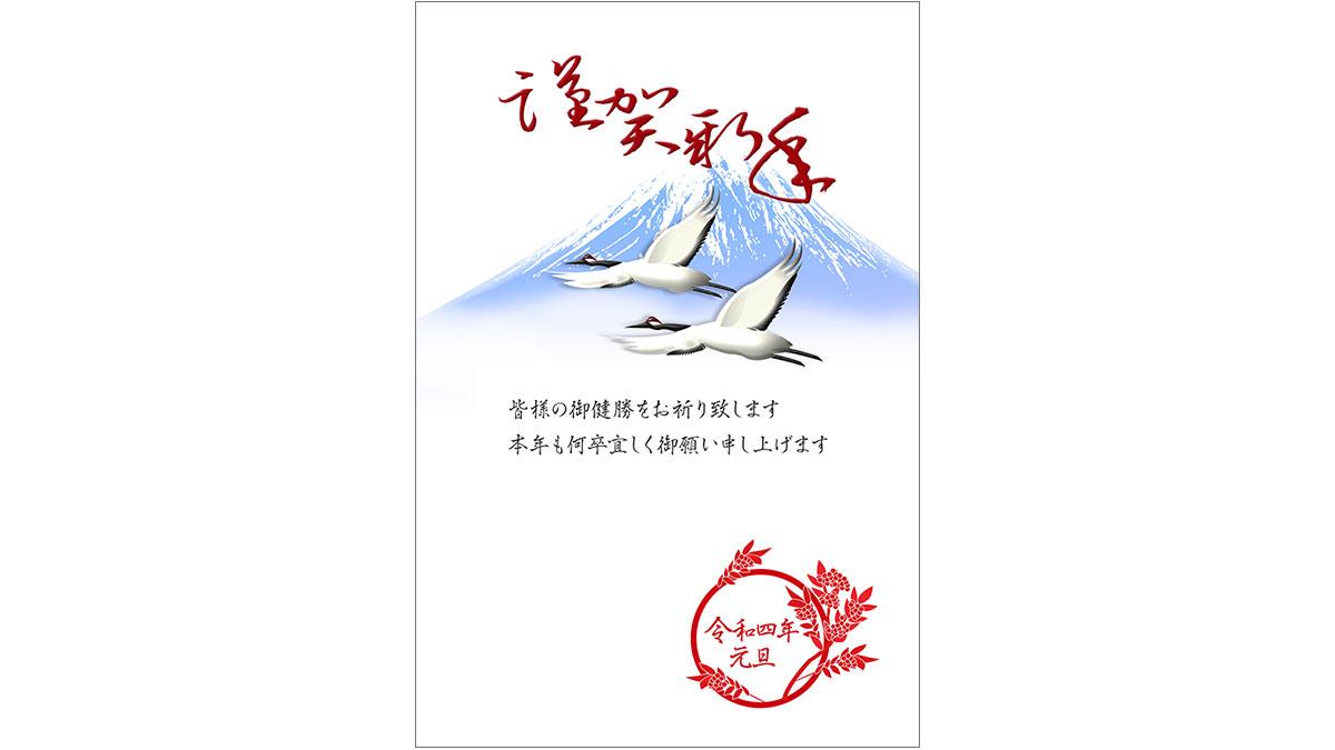 年賀状ダウンロード素材|template-321