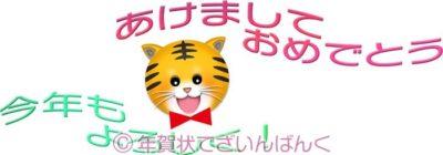 かわいい虎の顔と新年の挨拶の年賀状イラスト