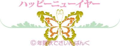 ハッピーニューイヤー・蝶のイラスト