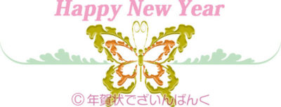 happy new yearと蝶|年賀状2022寅年イラスト無料