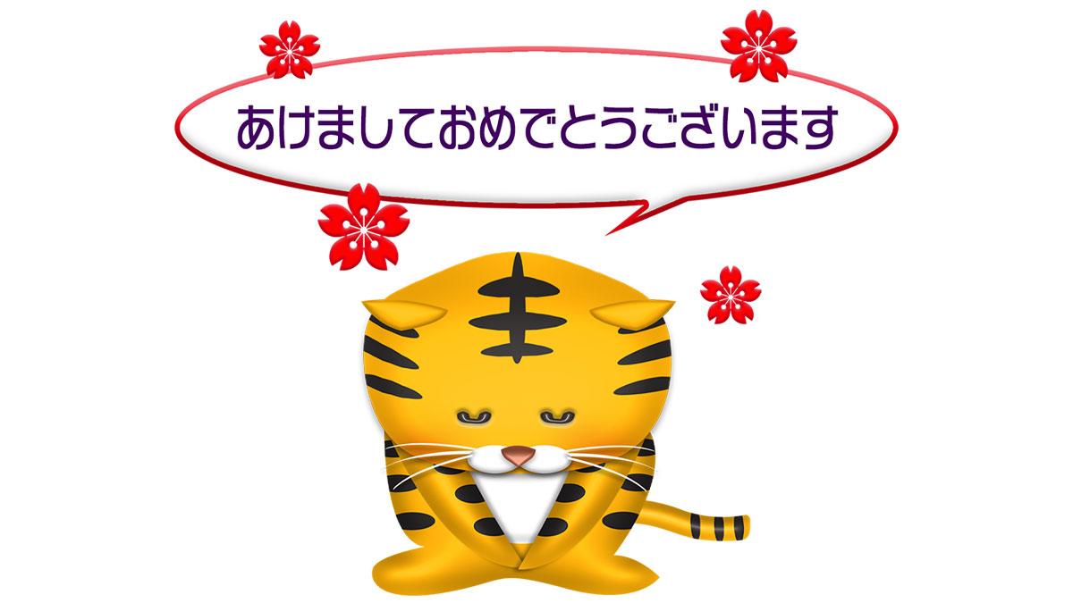 可愛い虎があけましておめでとうございますとお辞儀するイラスト
