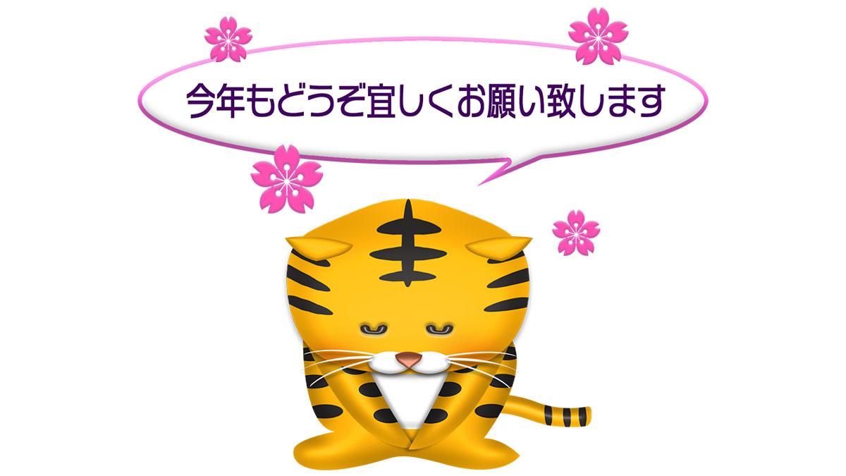 可愛い虎が今年もどうぞ宜しくとお辞儀するイラスト