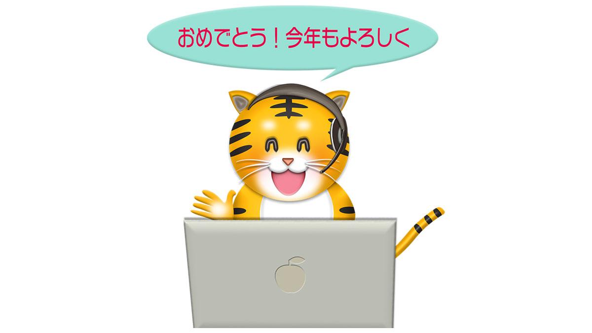 かわいい虎がリモートで新年の挨拶する年賀状イラスト