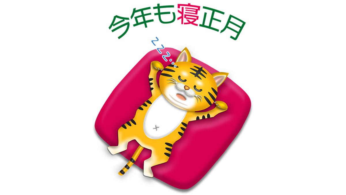 かわいい虎が寝正月のイラスト
