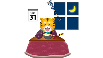 コタツで年越しする可愛い虎の年賀状イラスト