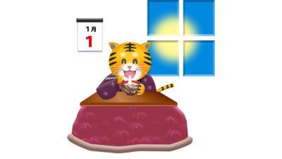 コタツでお雑煮食べる虎の年賀状イラスト