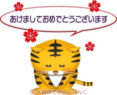 可愛い虎があけましておめでとうございますとお辞儀する年賀状イラスト