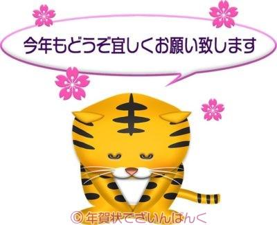可愛い虎が今年もどうぞ宜しくとお辞儀する年賀状イラスト