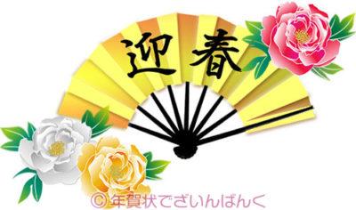 迎春の扇と牡丹のイラスト