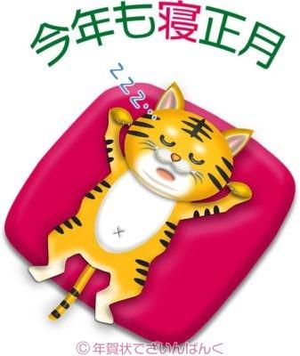 かわいい虎が寝正月の年賀状イラスト