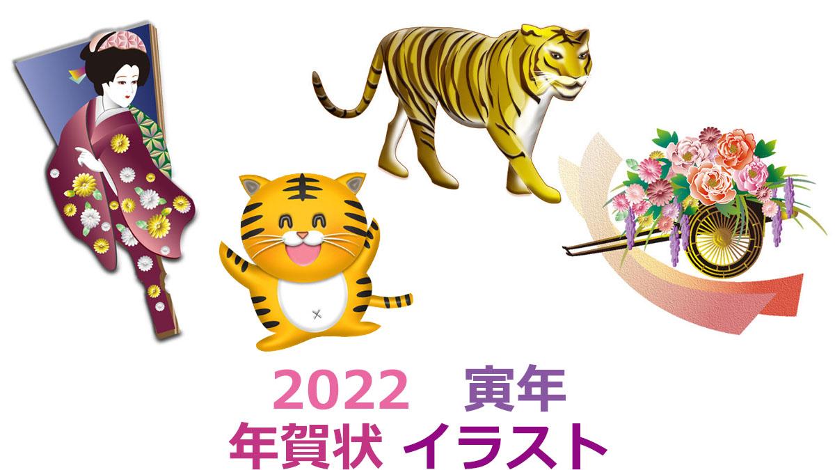 無料イラストの一覧| 年賀状2022(令和4年・寅年) 無料・デザインと素材|でざいんばんく