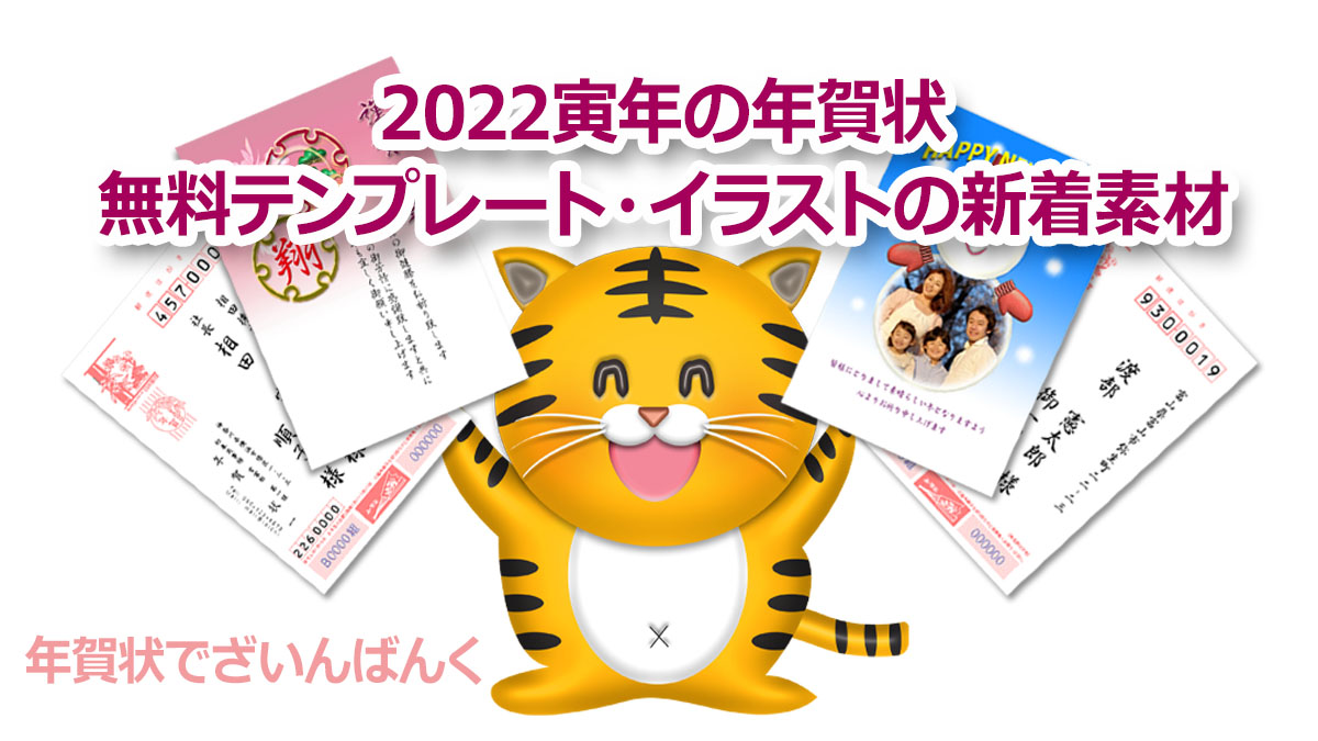 2022寅年・無料年賀状の新作素材(テンプレート・イラスト)