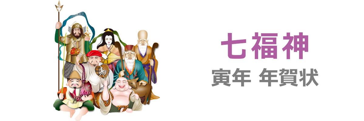 七福神のテンプレート集
