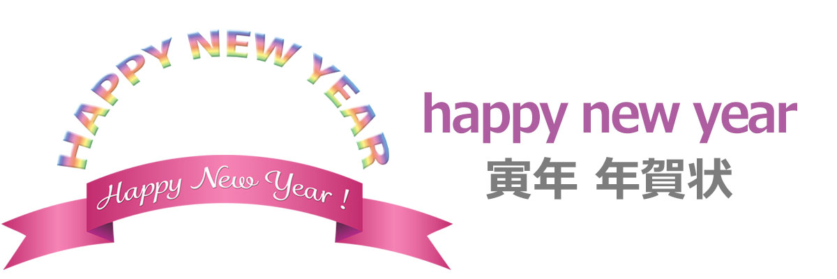 happy new yearのイラスト集