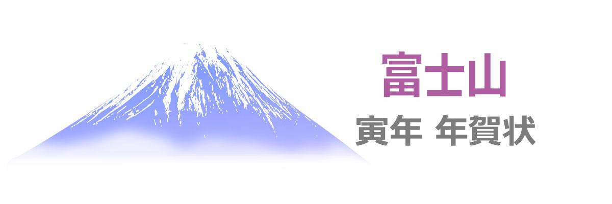 富士山の素材