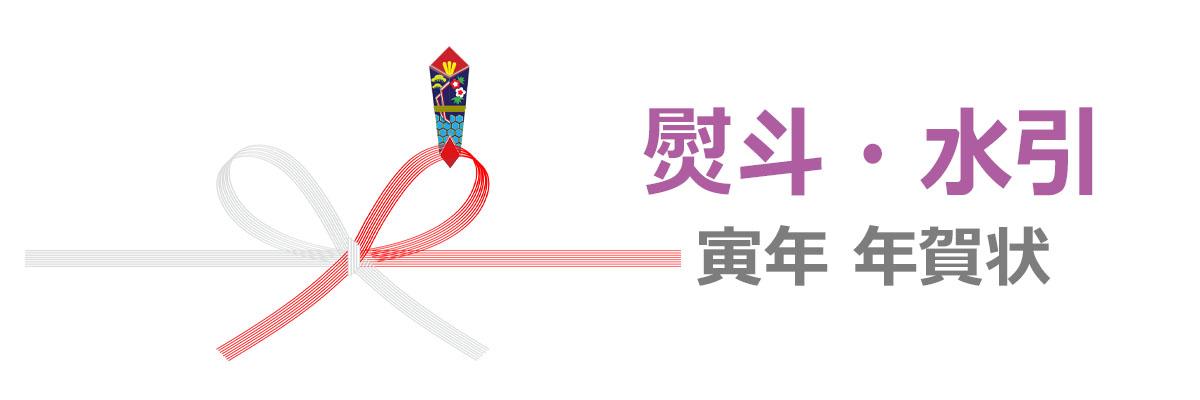 熨斗(のし)・水引(みずひき)のテンプレート集