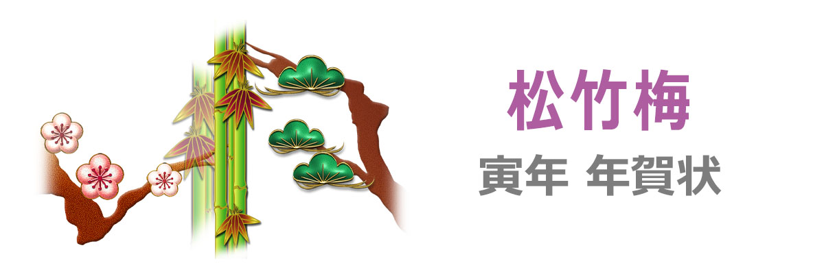 松竹梅と松・竹・梅の素材