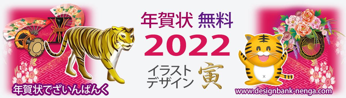 寅年・2022 | 年賀状でざいんばんく