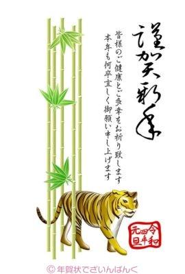 竹林と虎の和風年賀状。シンプルなデザイン