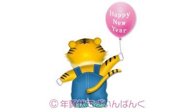 happy new yearの風船を持つ可愛い後ろ姿の虎のイラスト