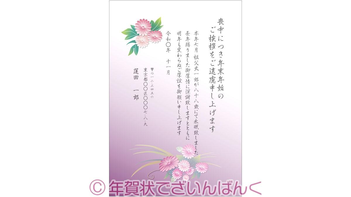 菊の花のデザイン 喪中はがきテンプレート無料