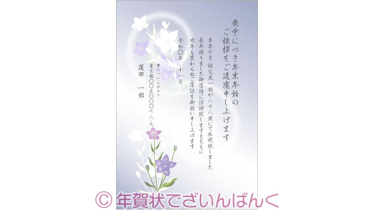 桔梗(ききょう)の花のデザイン|喪中はがきテンプレート無料