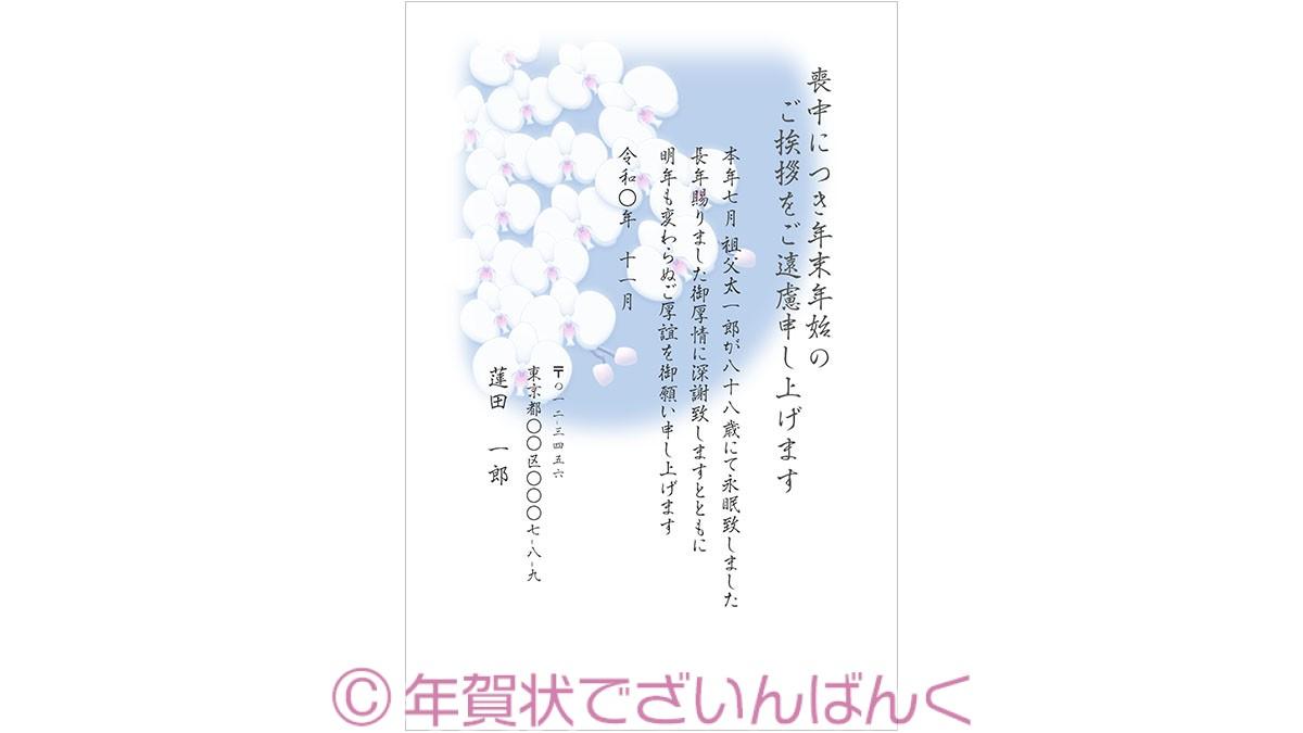 胡蝶蘭の花のデザイン|喪中はがきテンプレート無料