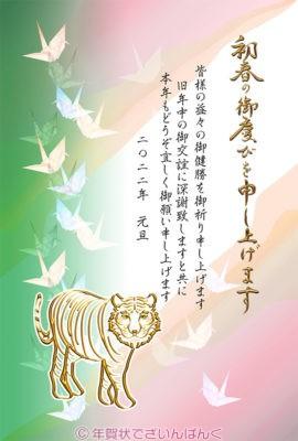折り鶴の舞と虎の和風テンプレート