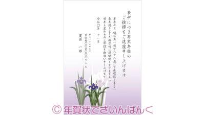 菖蒲(しょうぶ)の花のデザイン|喪中はがきテンプレート無料