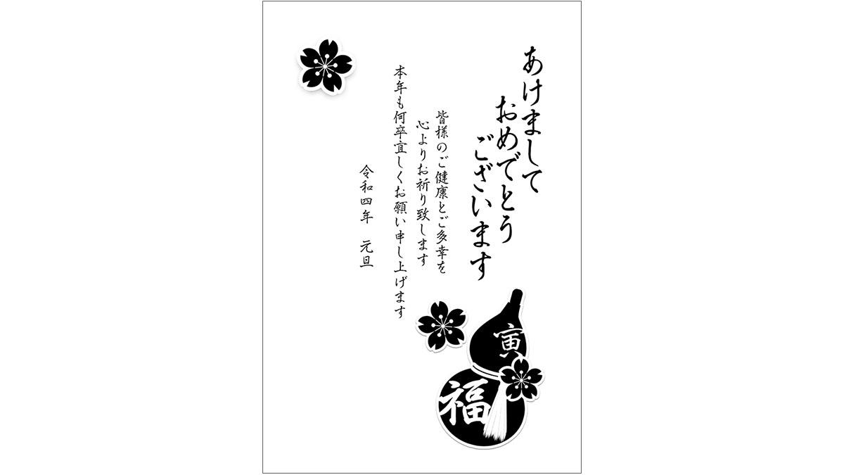 和風シンプル・白黒の瓢箪と桜のテンプレート