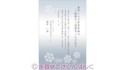 雪の結晶のデザイン 喪中はがきテンプレート無料
