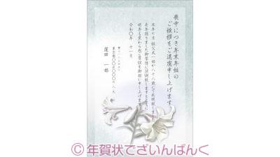 百合の花【1】のデザイン 喪中はがきテンプレート無料