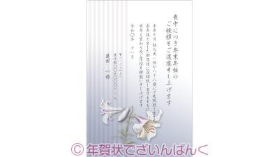 百合の花【2】のデザイン|喪中はがきテンプレート無料